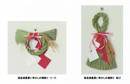 国産減農薬い草のしめ縄飾り